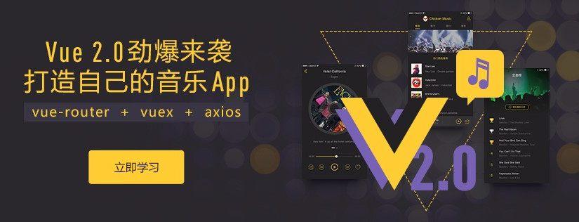 Vue 2.0高级实战开发移动端音乐WebApp